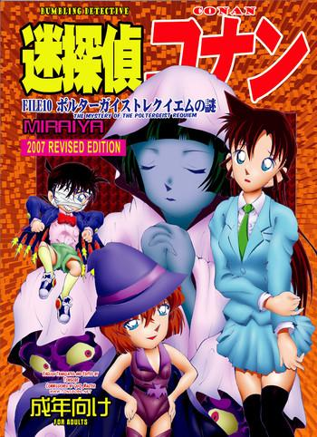 Mother fuck Bumbling Detective Conan – File 10: The Mystery Of The Poltergeist Requiem- Detective conan hentai Big Vibrator