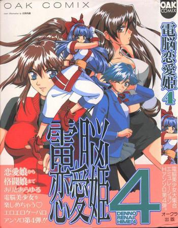 Hairy Sexy Dennou Renai Hime Vol 4- Final fantasy vii hentai Samurai spirits hentai Resident evil hentai Gym Clothes