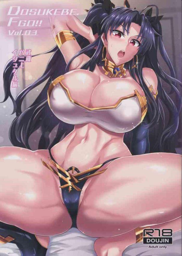 Porn DOSUKEBE. FGO!! Vol. 03 Musashi Bunnyue Ishtar Hen- Fate grand order hentai Drama