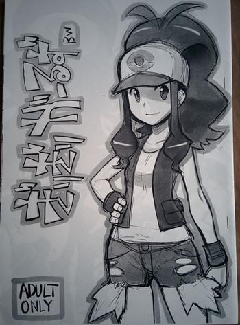 Sex Toys Girigiri Gals BW- Pokemon hentai Older Sister