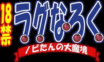 Uncensored Full Color Nobi-tan no Daimakyou- Ragnarok online hentai Blowjob