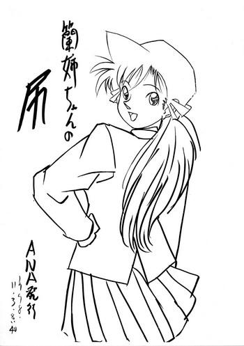 Eng Sub Ran Nee-chan no Shiri- Detective conan hentai Outdoors