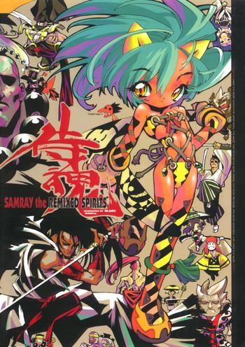 Uncensored Full Color Samurai Tama SAMRAY the REMIXED SPIRITS- Samurai spirits hentai Car Sex