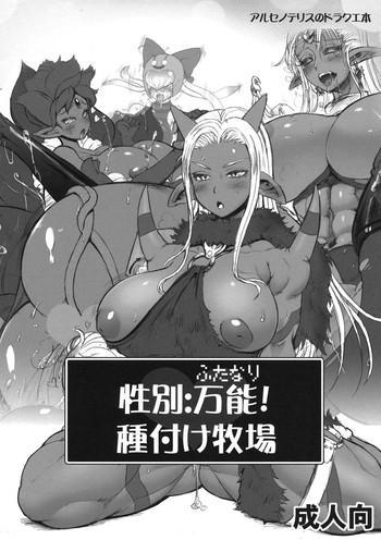 Milf Hentai Seibetsu: Futanari! Tanezuke Bokujou- Dragon quest hentai Dragon quest x hentai Drama