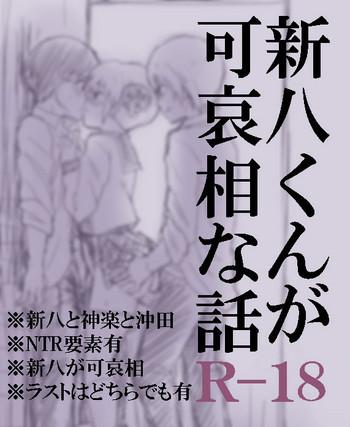 Big Penis Shinpachi-kun ga Kawaisou na Hanashi- Gintama hentai Slender