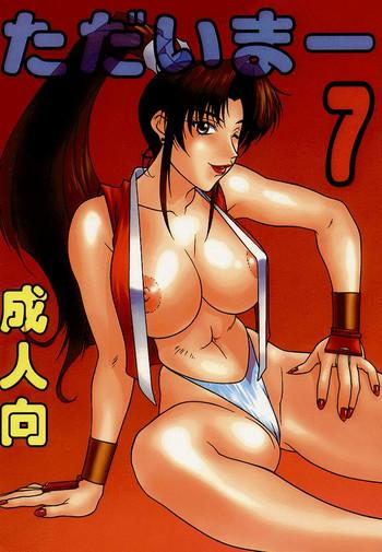 Big Ass Tadaimaa 7- Street fighter hentai King of fighters hentai Rival schools hentai Daydreamers