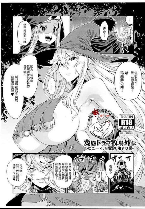 Kashima Hentai Draph Bokujou Gaiden- Granblue fantasy hentai Drunk Girl