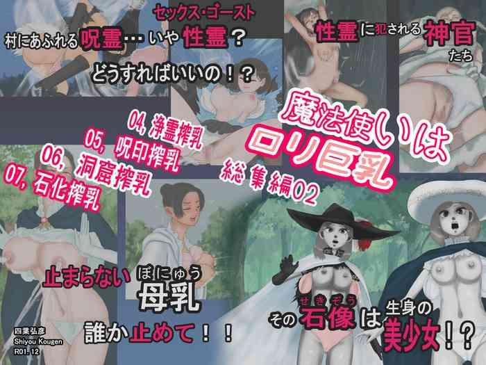 Milf Hentai [四葉弘彦] 魔法使いはロリ巨乳 総集編(2)その4~7- Original hentai Adultery