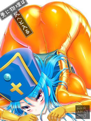 Mother fuck Sarani Butsuri wa Shiri e to Hairu- Dragon quest iii hentai Blowjob