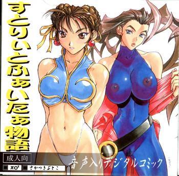 Outdoor Street Fighter Monogatari- Street fighter hentai King of fighters hentai Darkstalkers hentai Cum Swallowing