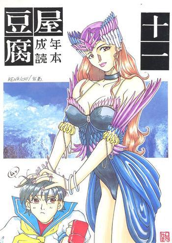 Three Some Toufuya 11- Neon genesis evangelion hentai Street fighter hentai The vision of escaflowne hentai Kodomo no omocha hentai Kiss