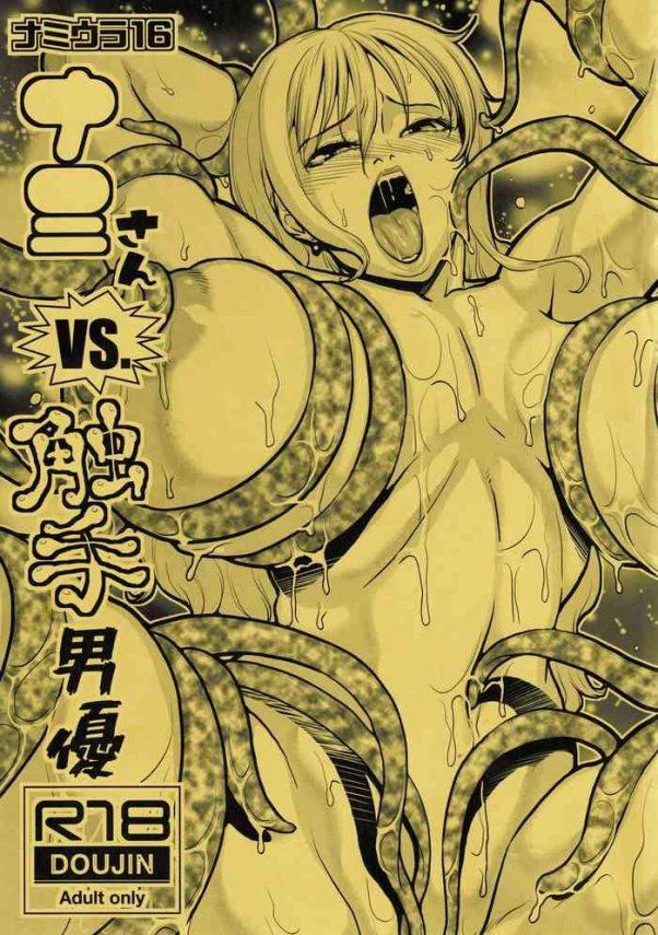 Sex Massage [ACID-HEAD (Murata.)] Nami Ura 16 Nami-san VS Shokushu Danyuu | Nami Hidden 16 – Nami-san VS The Tentacle Man (One Piece) [English] {Doujins.com}- One piece hentai Assfuck