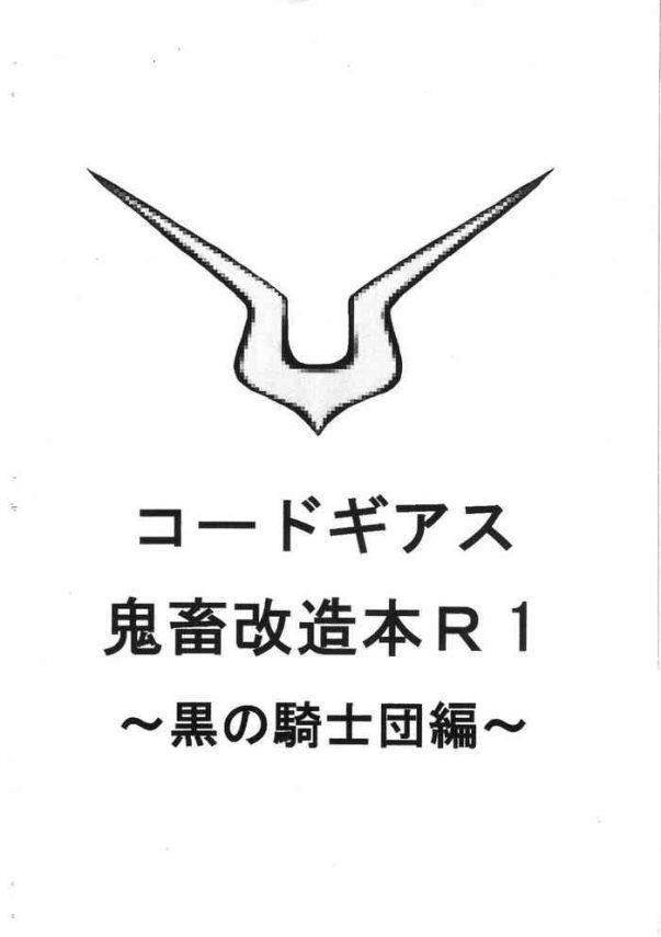 Pretty Code Geass kichiku kaizou bon R1- Code geass hentai Gay Shop