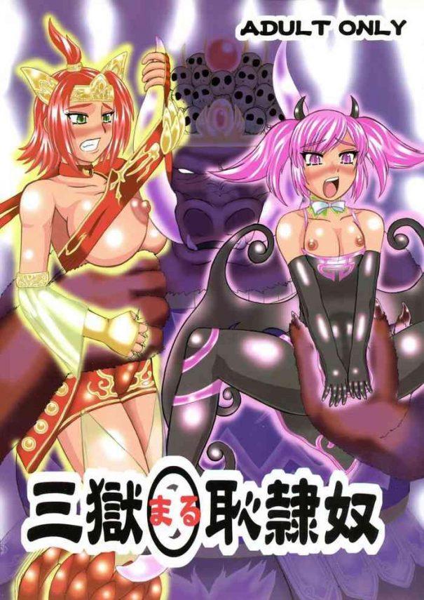 Big Penis 三獄○恥隷奴- Dynasty warriors hentai Threesome / Foursome