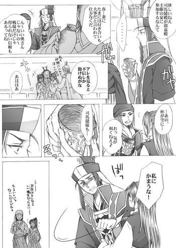Big Ass 懿春えろ漫画- Dynasty warriors hentai Hi-def