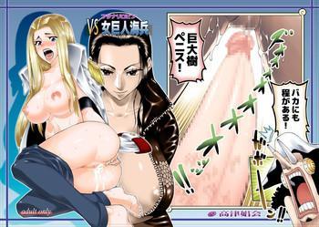 Satin Futanari Robin VS Onna Kyojin Kaihei- One piece hentai Sister