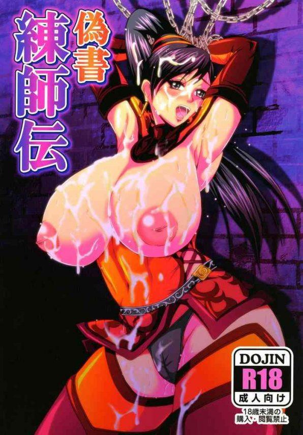 Blowjob Gisho Renshiden- Dynasty warriors hentai Blowjob