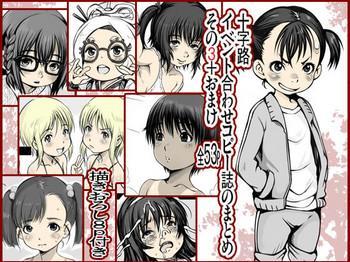 jyujiro event awase copy no shi matome sono 3 omake cover