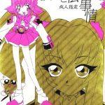 Free Fuck Kanojo to Watashi no Jijou- Cardcaptor sakura hentai Akihabara dennou gumi hentai Teen