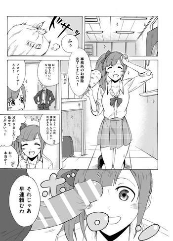 kyoko no o souji cover