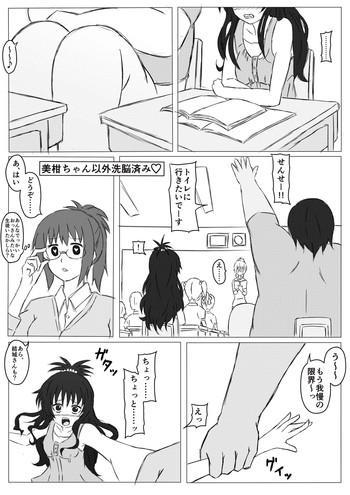 Three Some Mikan-chan Igai Sennouzumi- To love-ru hentai Training