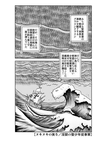 """Twink """"Nukinuki no Mi"""" no Nouryokusha 5 – Shinshou Seishounen Juujigun- One piece hentai Voyeur"""